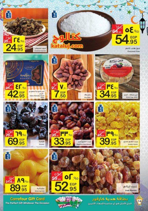 عروض رمضان وتخفيضات من كارفور 2017 صفحة رقم 14