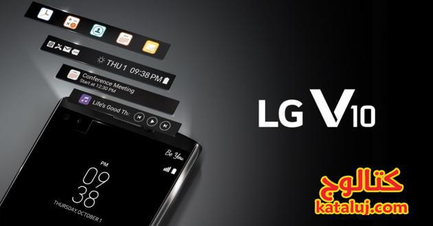 اسعار ومواصفات LG V10
