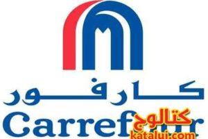 عروض كارفور مصر في عيد الفطر المبارك علي كافة السلع