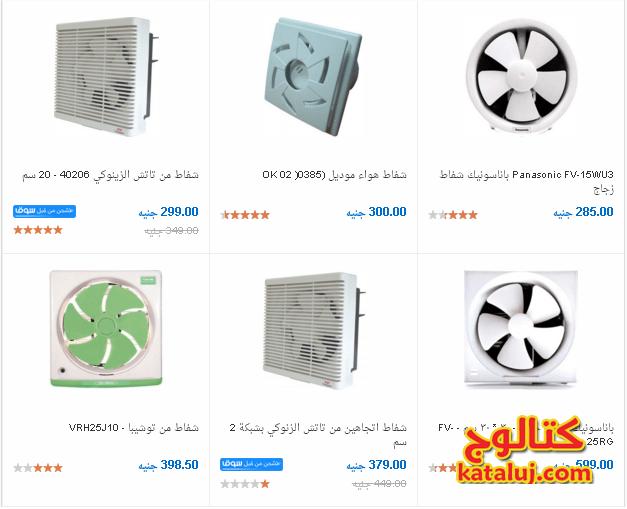 اسعار ومواصفات شفاطات الهواء