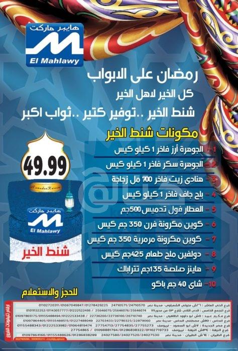 اسعار شنطة رمضان
